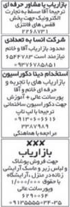 اصفهان 2 بازاریاب