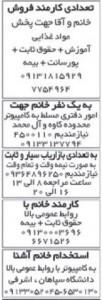 اصفهان 3 کارمند
