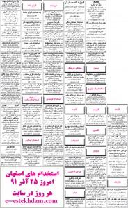 اصفهان25آذر