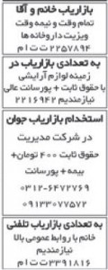 بازاریاب اصفهان 1
