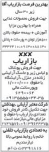بازاریاب اصفهان 2