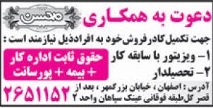 بازاریاب اصفهان 3
