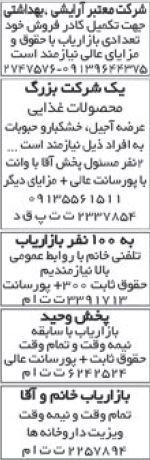 بازاریاب اصفهان 4