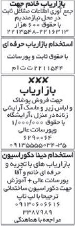 بازاریاب اصفهان 5