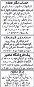 حسابدار اصفهان 1