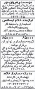حسابدار اصفهان 2