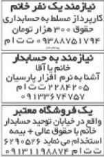 حسابدار اصفهان