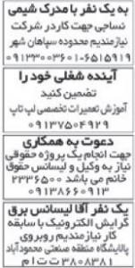 مهندس اصفهان