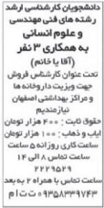 مهندس اصفهان 2