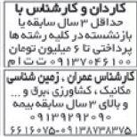 کارشناس اصفهان 2