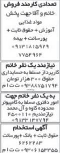 کارمند اصفهان 1
