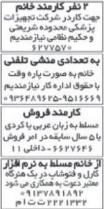 کارمند اصفهان 2