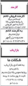 کارمند و بازاریاب اصفهان