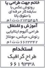 گرافیست اصفهان 1