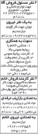 گ اصفهان 1