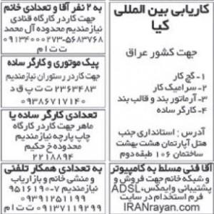 گ اصفهان 3