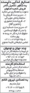 گ اصفهان 4