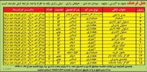 mashhad 5