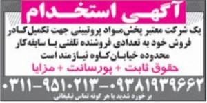 اصفهان2