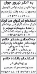 اصفهان6