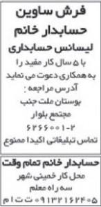اصفهان7