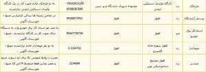 خوزستان3