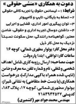 کانال+تلگرام+استخدام+فارس