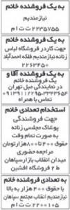 فروشنده اصفهان 1