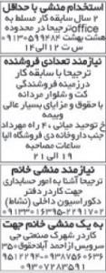 منشی اصفهان