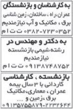 کارشناس اصفهان
