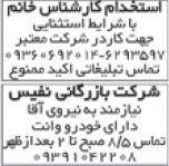 کارمند اصفهان