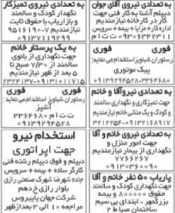 گوناگون اصفهان 2