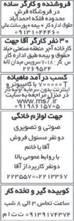گوناگون اصفهان 3