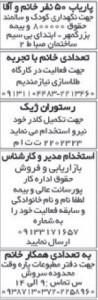 گوناگون اصفهان 4