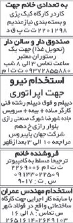 گوناگون اصفهان1