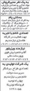 گ اصفهان 2