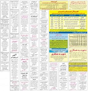 استخدام های استان خراسان-16 بهمن 91 (1)