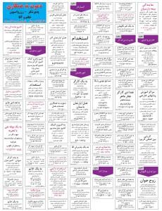 استخدام های استان خراسان-16 بهمن 91 (10)