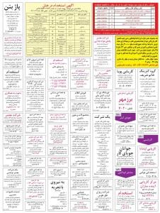 استخدام های استان خراسان-16 بهمن 91 (11)