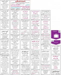 استخدام های استان خراسان-16 بهمن 91 (2)