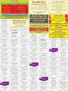 استخدام های استان خراسان-16 بهمن 91 (3)