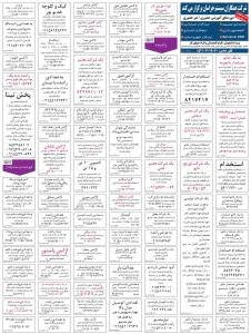استخدام های استان خراسان-16 بهمن 91 (4)