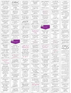استخدام های استان خراسان-16 بهمن 91 (7)