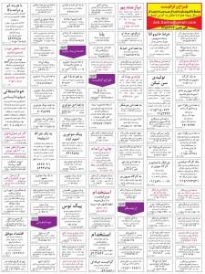 استخدام های استان خراسان-16 بهمن 91 (8)