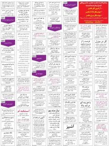 استخدام های استان خراسان-16 بهمن 91 (9)