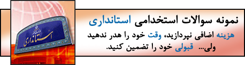 کانال+تلگرام+استخدام+های+دولتی