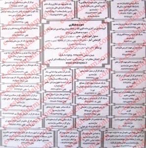 استخدام-در-استان-مرکزی