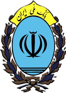 بانک ملی ایران