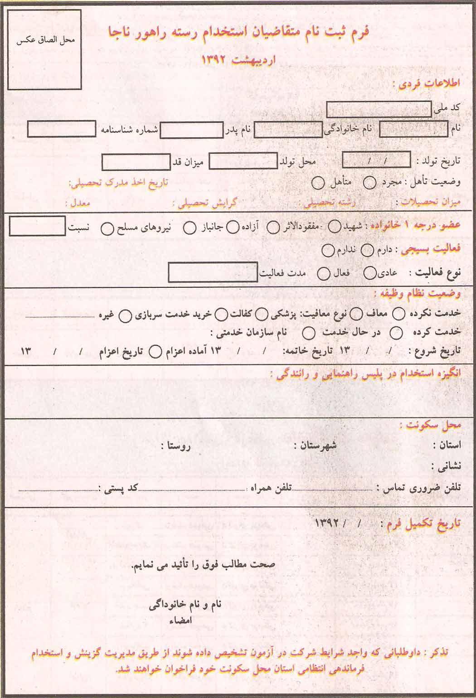 کانال+تلگرام+استخدام+نیروی+انتظامی