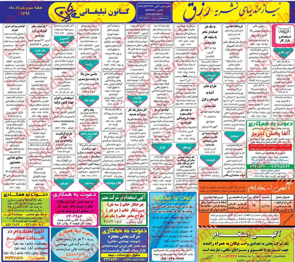 استخدام بازاریاب جهت کار در شهر شیراز هر روز 30 خبر استخدامی جدید در بویور - نیازمندی های ...